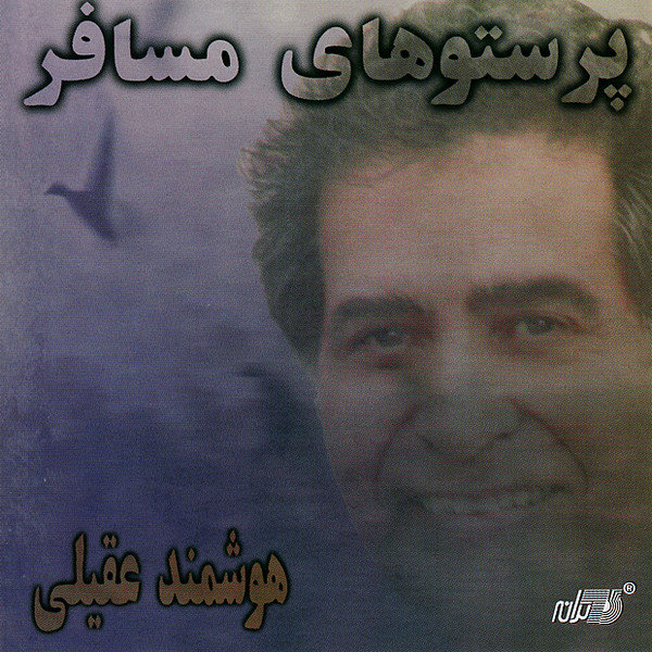 Hooshmand Aghili - Sarab