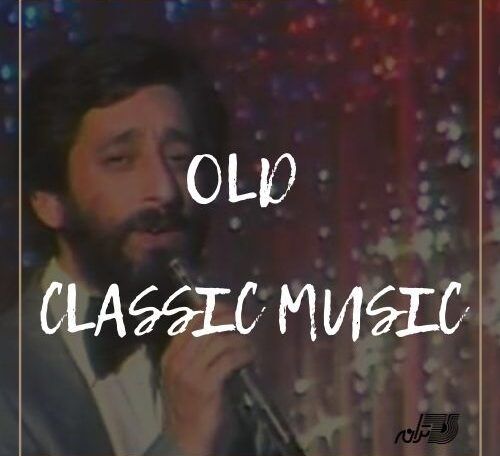 Old Classic Music